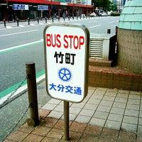 Photo taken at 大分交通 竹町 バス停 (上り) by Kenji A. on 9/27/2011