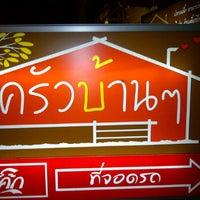 Photo taken at ครัวบ้านๆ by Chaimett pepe S. on 11/23/2011