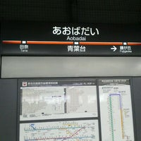 Photo taken at Aobadai Station (DT20) by Worldtripper2017 on 12/23/2011