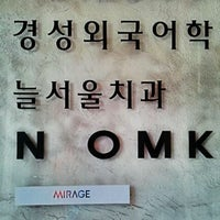 Photo taken at N OMK by 샹스 on 10/25/2011