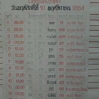Photo taken at Wat Chai Mongkol by เขาเรียกฉันว่า เ. on 11/10/2011