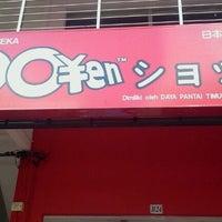 Photo taken at 100 Yen Shop by jeffrey t. on 6/12/2011