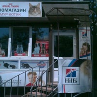 Photo taken at зоомагазин мур-котик by Lenu44a⭐️ on 6/28/2012