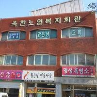 Photo taken at 옥천노인회관 by Yeonmo R. on 10/25/2011