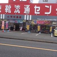 Photo taken at 東京靴流通センター 小平中島店 by S.Tetsuya on 8/4/2012