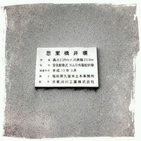 Photo taken at 思案橋井堰 by GATTACA on 10/16/2011