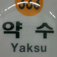 Photo taken at Yaksu Stn. by 아미 A. on 10/2/2011