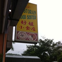Photo taken at 好姐小食店 by Raymond T. on 4/16/2011