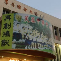 Photo taken at Chung Hua High School by Liven C. on 9/2/2012