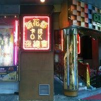 Photo taken at Club Paris 新花都夜總會 by Baldwin N. on 6/4/2012