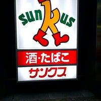 Photo taken at Sunkus by としパパ on 1/13/2012