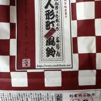 Photo taken at 江戸菓子匠・茶寮 つくし by Tomoki A. on 3/30/2012