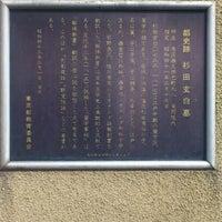 Photo taken at 杉田玄白墓 by shunkit2 @. on 4/10/2012