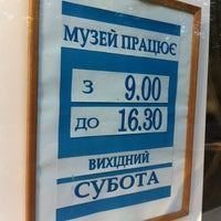 Photo taken at Музей Е.А. Кибрика by Olexander O. on 6/10/2012