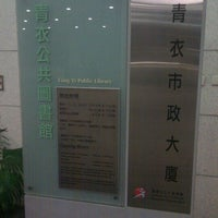 Photo taken at Tsing Yi Public Library 青衣公共圖書館 by Jansen L. on 11/5/2011