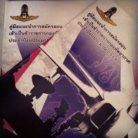 Photo taken at หน่วยบัญชาการอากาศโยธิน by Narongsak R. on 2/7/2012