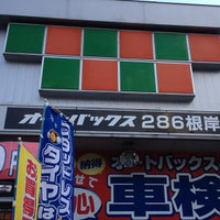 Photo taken at Autobacs by 勝士 廣. on 10/16/2011