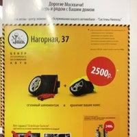 Foto tirada no(a) Системы Ниппель por Vladislav em 8/27/2012