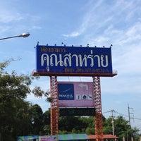 Photo taken at Khun Saa Rai by Wasu S. on 4/11/2012