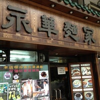 Photo taken at Wing Wah Noodles Shop by Christopher Y. on 6/29/2012