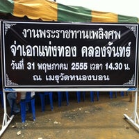 Photo taken at วัดหนองบอน by Jacky200sx N. on 5/31/2012
