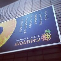 3/25/2012에 Shinya Y.님이 パイナップルラーメン屋さん パパパパパイン에서 찍은 사진