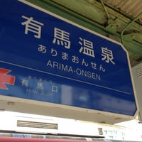 Photo taken at Arima-Onsen Station (KB16) by チャン ジ. on 8/16/2012
