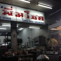 Photo taken at ร้านข้าวต้ม เพิ่มโชค by David on 8/13/2012
