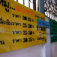 Photo taken at ต้มเลือดหมู แปะหวัง by Soung i. on 4/9/2011