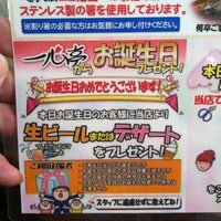 Photo taken at 焼肉レストラン 一心亭 五所川原店 by Masaaki M. on 9/8/2011