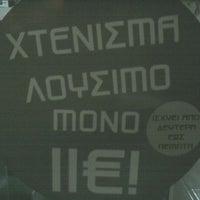 Photo taken at Ilias Antoniou by Leonidas M. on 12/3/2011