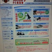 Photo taken at ジャパンエイドPC救急隊 by 猿渡一秀 K. on 1/15/2012