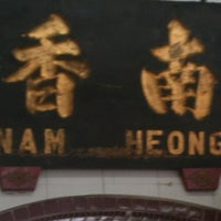 Photo taken at Kedai Makanan Nam Heong (南香茶餐室) by Deejay M. on 5/4/2012