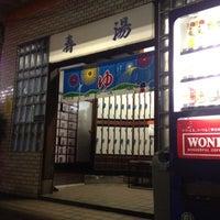 Photo taken at 寿湯 by KEnji O. on 8/26/2012