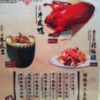 Photo taken at Forbidden City Restaurant by Jason A. on 8/6/2012