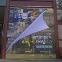 Photo taken at Seoul Museum of History by Eungbong K. on 1/23/2012