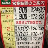 Photo taken at 丸正 武蔵野台駅前店 by Atsushi on 12/23/2011