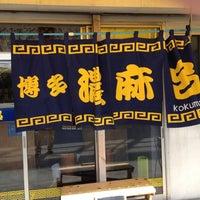 Photo taken at 博多濃麻呂 名島本店 by 正司 森. on 5/18/2012