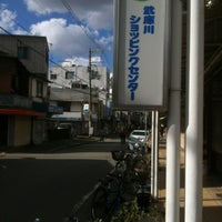 Photo taken at 阪神武庫川 ショッピングセンター by Shinnichi O. on 12/16/2011
