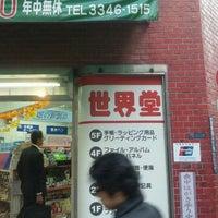 Photo taken at Sekaido by Hironovu on 11/15/2011