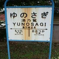 Photo taken at Yunosagi Station by nakajima443 on 9/2/2011