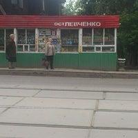Photo taken at Левченко by Mauerburo59 on 6/3/2012