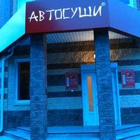 Photo taken at Суши-бар «Автосуши» by Jenya S. on 8/16/2012