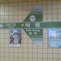 Photo taken at Hak-dong Stn. by Alex M. on 8/7/2012