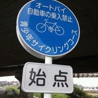 Photo taken at 鶴見川青少年サイクリングコース始点 by 秋雄 玉. on 10/1/2011