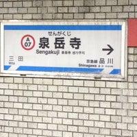 Photo taken at Sengakuji Station by Koichiro Y. on 2/20/2012