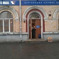Photo taken at Express Mail by Ярослав Т. on 4/18/2012