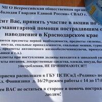 Photo taken at Центр социальной помощи семье и детям «Родник» by Vlad t. on 7/8/2012