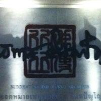 12/31/2011 tarihinde Jeabb J.ziyaretçi tarafından หอจดหมายเหตุพุทธทาส อินทปัญโญ (BIA) Buddhadasa Indapanno Archives'de çekilen fotoğraf