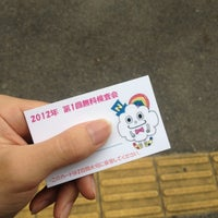 Photo taken at 千種保健所 by hatto m. on 6/2/2012